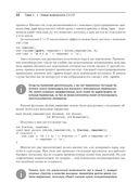 С++17 STL. Стандартная библиотека шаблонов — фото, картинка — 11