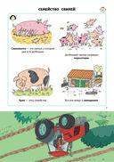Почему корова даёт молоко? И другие вопросы о домашних животных — фото, картинка — 2