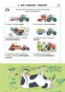 Почему корова даёт молоко? И другие вопросы о домашних животных — фото, картинка — 4