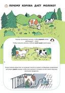 Почему корова даёт молоко? И другие вопросы о домашних животных — фото, картинка — 5