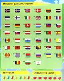 Мой атлас Европы (с наклейками) — фото, картинка — 3