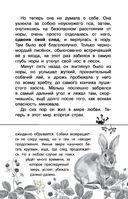 Рассказы о животных — фото, картинка — 11