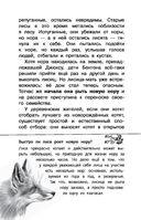 Рассказы о животных — фото, картинка — 14