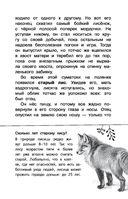 Рассказы о животных — фото, картинка — 5