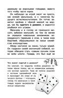 Рассказы о животных — фото, картинка — 9