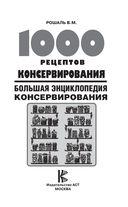 Большая энциклопедия консервирования — фото, картинка — 1