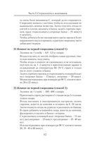 Большая энциклопедия консервирования — фото, картинка — 12