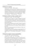 Большая энциклопедия консервирования — фото, картинка — 13