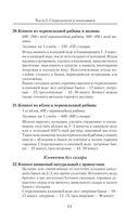 Большая энциклопедия консервирования — фото, картинка — 15
