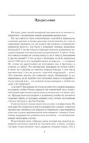Большая энциклопедия консервирования — фото, картинка — 3