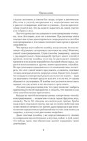 Большая энциклопедия консервирования — фото, картинка — 4