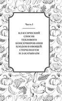 Большая энциклопедия консервирования — фото, картинка — 5