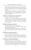 Большая энциклопедия консервирования — фото, картинка — 9