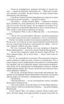 Фаворит. Боярин — фото, картинка — 11