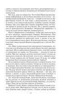 Фаворит. Боярин — фото, картинка — 12