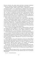 Фаворит. Боярин — фото, картинка — 13