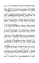 Фаворит. Боярин — фото, картинка — 14