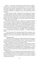 Фаворит. Боярин — фото, картинка — 16