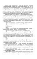 Фаворит. Боярин — фото, картинка — 6