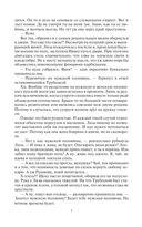 Фаворит. Боярин — фото, картинка — 7