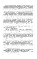 Фаворит. Боярин — фото, картинка — 8