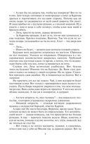 Фаворит. Боярин — фото, картинка — 9