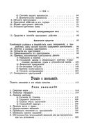 Краткий курс русского уголовного права — фото, картинка — 2