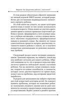 Буквограмма от 2 до 7. Развиваем речь, играя — фото, картинка — 12