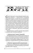 Буквограмма от 2 до 7. Развиваем речь, играя — фото, картинка — 10