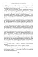 Багряная империя. Пепел кровавой войны — фото, картинка — 16
