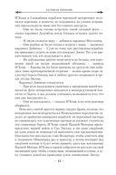 Багряная империя. Пепел кровавой войны — фото, картинка — 9