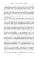 Багряная империя. Пепел кровавой войны — фото, картинка — 10