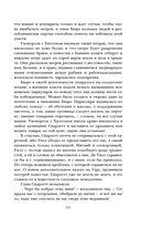 Унесенные ветром. Том 2 (в 2-х томах) — фото, картинка — 9
