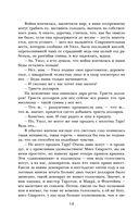 Унесенные ветром. Том 2 (в 2-х томах) — фото, картинка — 10