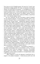Унесенные ветром. Том 2 (в 2-х томах) — фото, картинка — 11