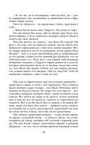 Унесенные ветром. Том 2 (в 2-х томах) — фото, картинка — 13