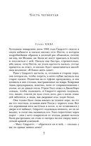 Унесенные ветром. Том 2 (в 2-х томах) — фото, картинка — 5
