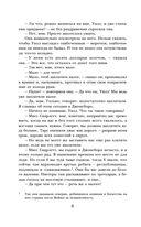 Унесенные ветром. Том 2 (в 2-х томах) — фото, картинка — 6