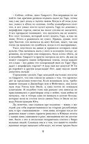 Унесенные ветром. Том 2 (в 2-х томах) — фото, картинка — 7