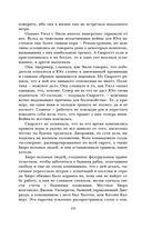 Унесенные ветром. Том 2 (в 2-х томах) — фото, картинка — 8