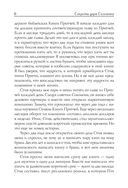 Секреты царя Соломона (м) — фото, картинка — 4