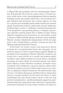 Секреты царя Соломона (м) — фото, картинка — 5
