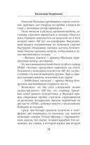 Диверсанты Судоплатова. Из Погранвойск в Спецназ — фото, картинка — 11