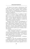 Диверсанты Судоплатова. Из Погранвойск в Спецназ — фото, картинка — 13