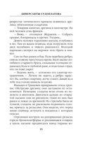 Диверсанты Судоплатова. Из Погранвойск в Спецназ — фото, картинка — 14
