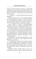 Диверсанты Судоплатова. Из Погранвойск в Спецназ — фото, картинка — 5