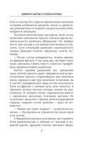 Диверсанты Судоплатова. Из Погранвойск в Спецназ — фото, картинка — 6