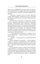 Диверсанты Судоплатова. Из Погранвойск в Спецназ — фото, картинка — 7