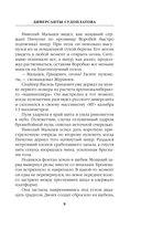 Диверсанты Судоплатова. Из Погранвойск в Спецназ — фото, картинка — 8