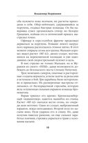Диверсанты Судоплатова. Из Погранвойск в Спецназ — фото, картинка — 9